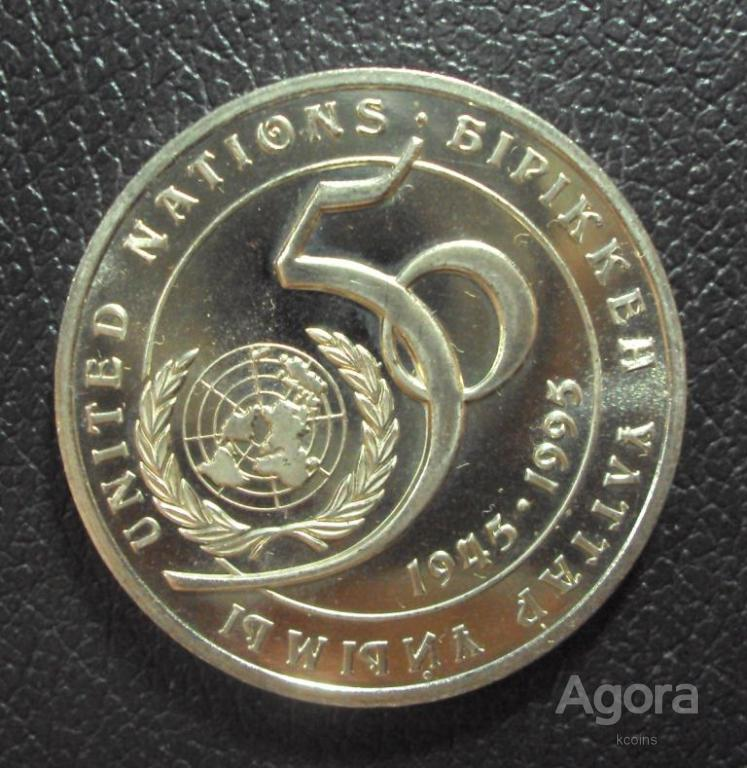 Казахстан 20 тенге 1995 год 50 лет ООН пруф.