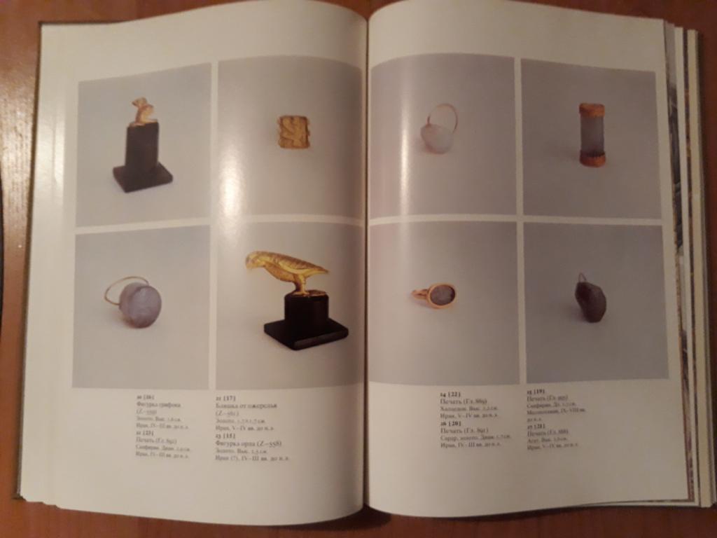Иллюстрированный каталог ювелирных изделий древнего Востока