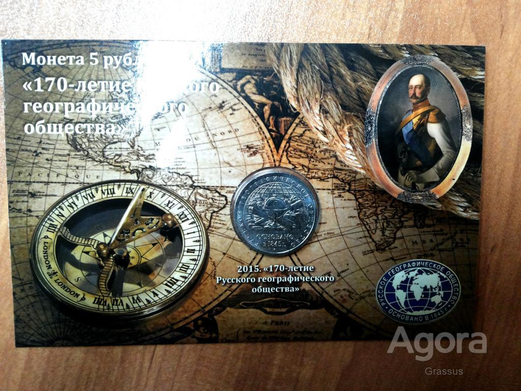 Русское географическое общество открытки