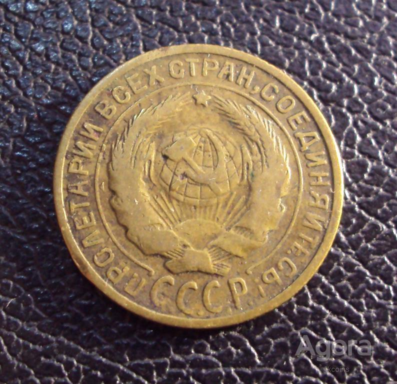 СССР 2 копейки 1926 год.