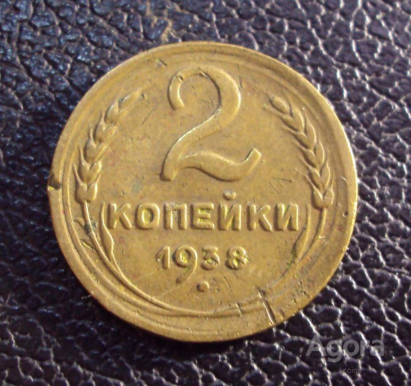 СССР 2 копейки 1938 год.