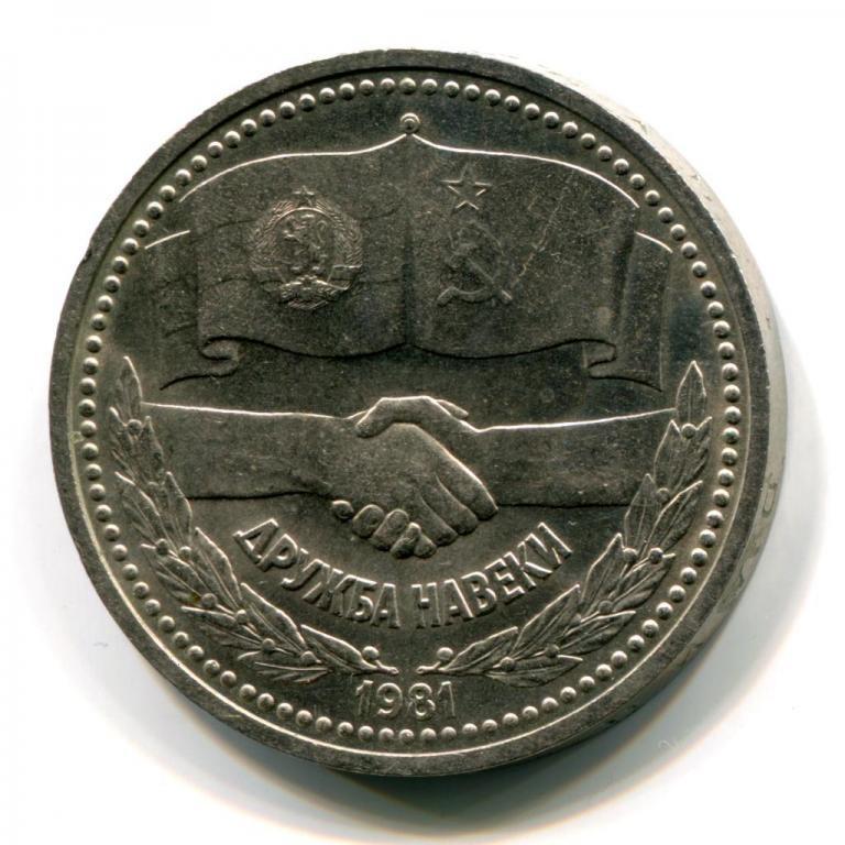 1 Рубль «Дружба на веки» 1981 года
