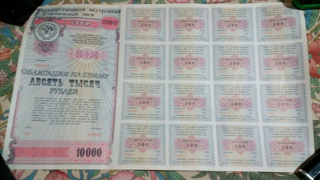 Облигация 10000 Рублей СССР 5% заем Состояние Отличное Редкий Экземпляр