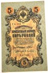 Россия !! 5 рублей 1909 г. УА-105 UNC !!!