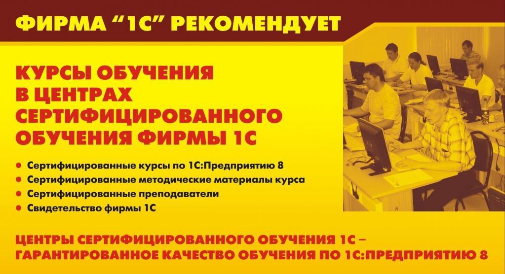 Лицензионные компьютерные программы 1С.8.3 и др. , Курсы обучения, Сервис услуги ИТ.