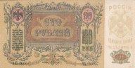 РОСТОВ на ДОНУ !! 100 РУБЛЕЙ 1919 г !!   UNC  !!!