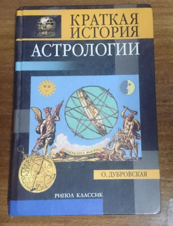 Книга «Краткая история астрологии» О. Дубровская