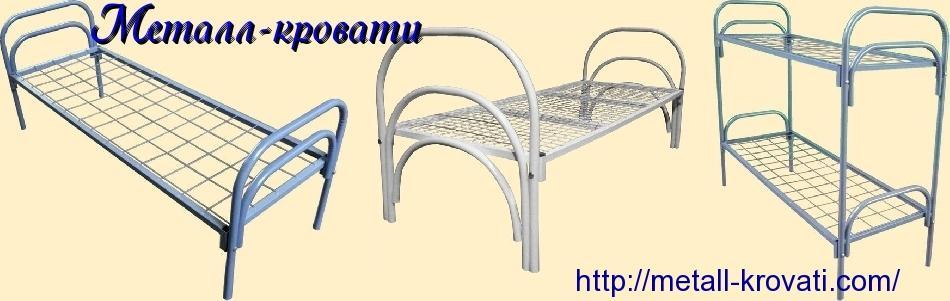 кровати металлические эконом, кровати одноярусные, кровати двухъярусные, кровати для пансионата