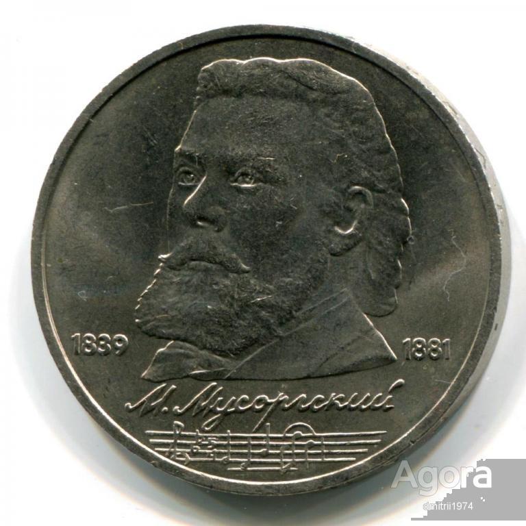 1 Рубль «Мусоргский» 1989 года