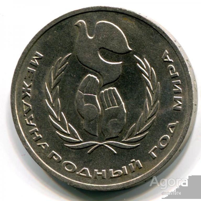 1 Рубль «Год Мира» 1986 года