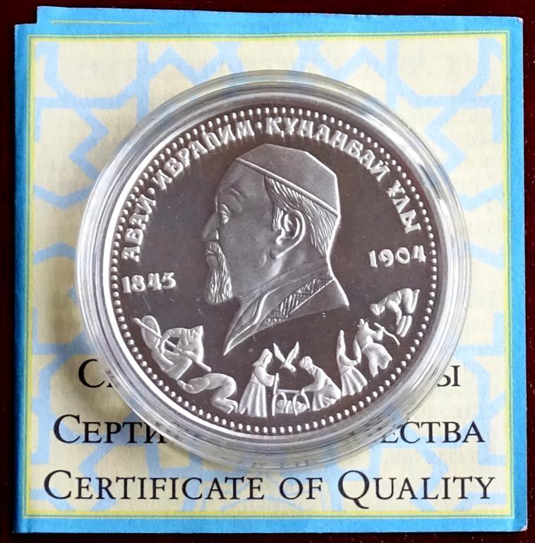 Набор из 5 монет Казахстана к 150-летию Абая Кунанбаева 1995 года