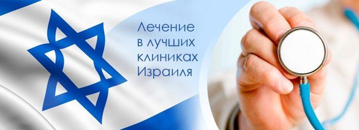 Качественное лечение в Израиле