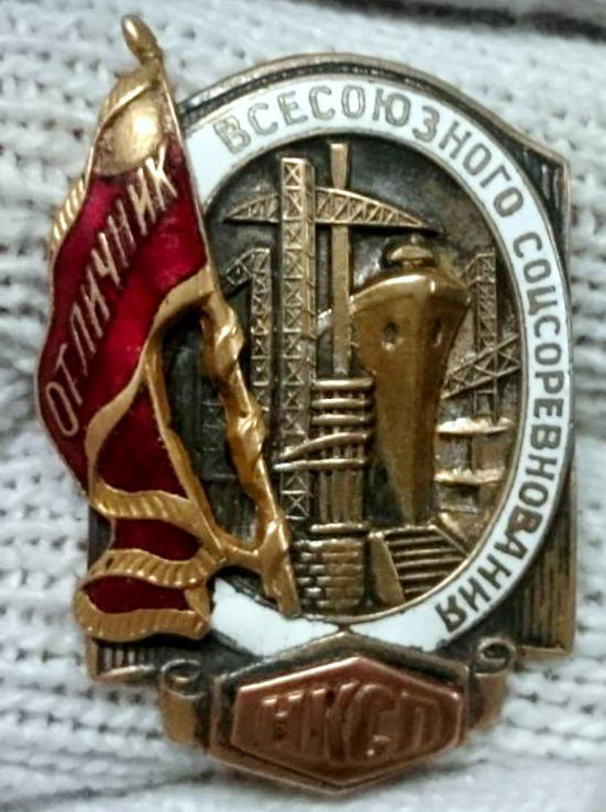Знак Отличник соцсоревнования НКСП,тяжёлый , 1942 - 46 год оригинал 100%
