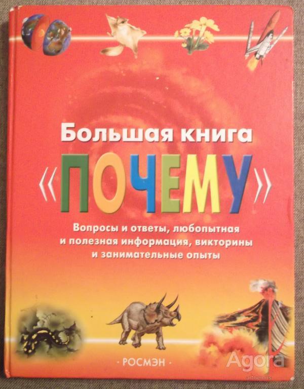 Большая книга «Почему».
