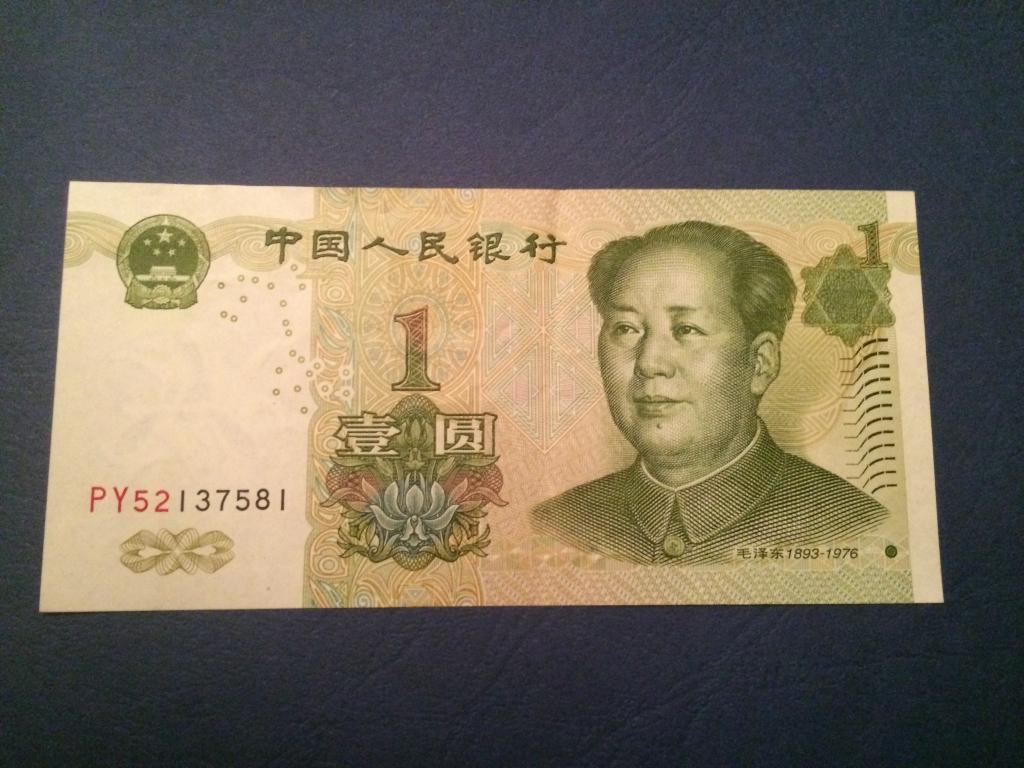 деньги китая фото уходом