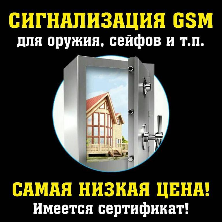 GSM сигнализации для сейфов, оружия, помещений.