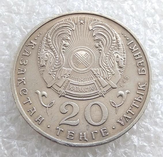 Казахстан 20 тенге - 5 лет Независимости 1996 (с 1 рукой) с обращения № 3