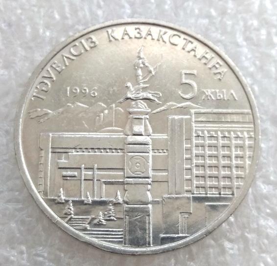 Казахстан 20 тенге - 5 лет Независимости 1996 (с 1 рукой) с минимальным обращением № 4
