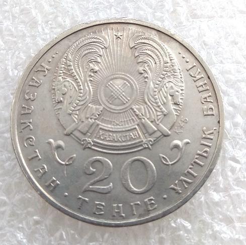 Казахстан 20 тенге - 5 лет Независимости 1996 (с 1 рукой) с обращения № 2