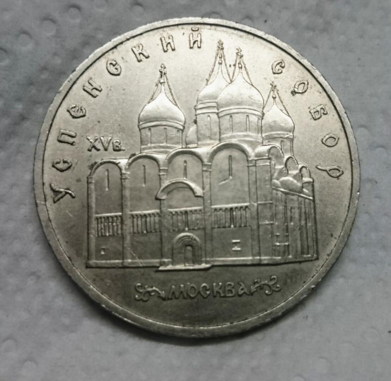 5 рублей ссср Успенский  собор у  1990 год