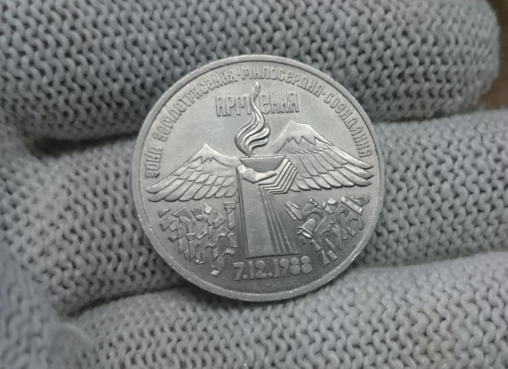 3 рубля ссср Армения  1991 год