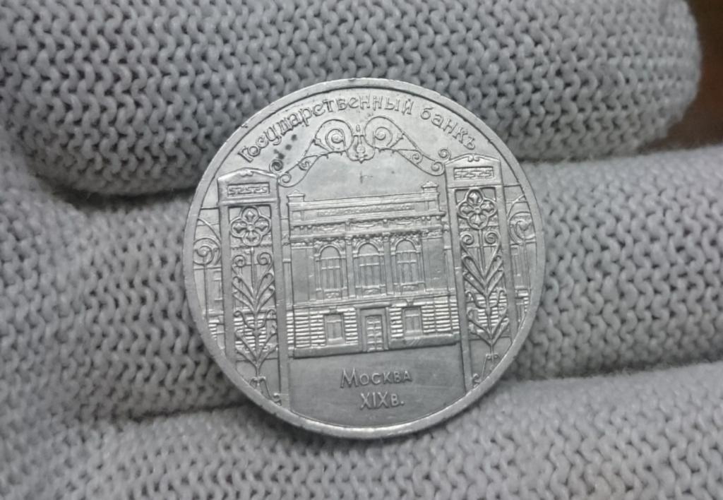 5 рублей ссср Государственный банк  1991 год