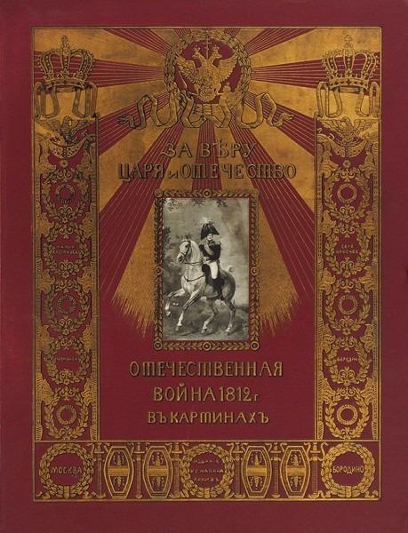Альбом 1912года А. С Лапин Париж Отечественная война 1812года Редкость