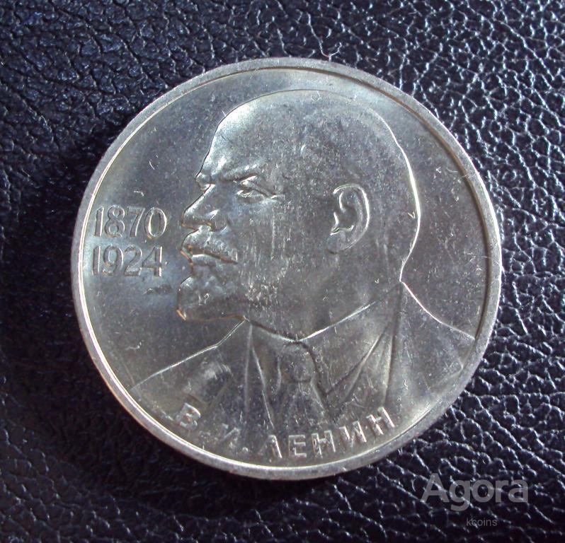 СССР 1 рубль 1985 год Ленин 115 лет.