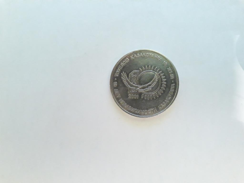 Юбилейная монета 10 лет независимости РК.