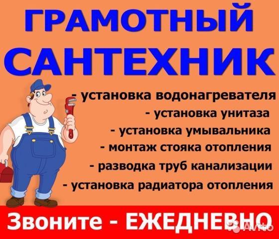 Услуги сантехника в Алматы Все виды ремонтных и мелко срочных работ