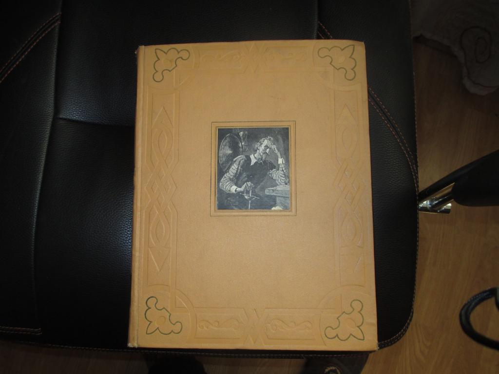 Дон Кихот том 1(1953 г.)