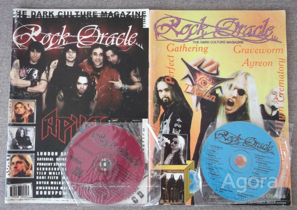 "Журнал ""Рок - Оракул"" 2004-2006 (9 номеров) +CD"