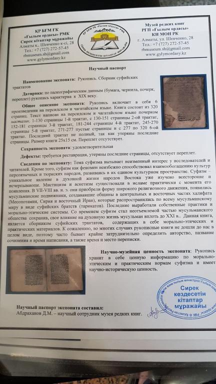Рукопись. Сборник суфийских трактатов XIX века.