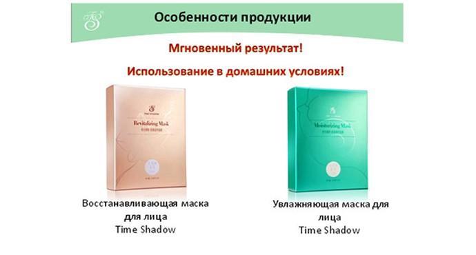 Восстанавливающая маска для лица Time Shadow