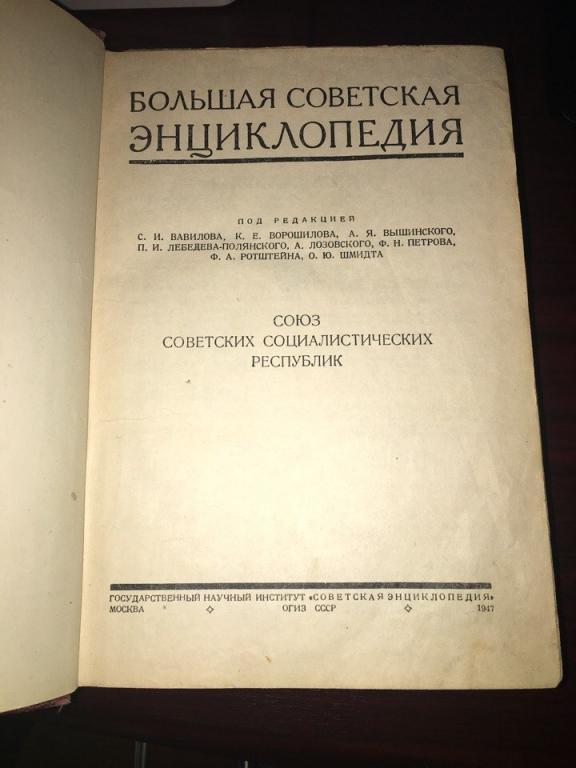 Большая Советская энциклопедия, 2000 стр. под ред. академика с ВОВИЛОВА и др., 1947 года выпуска