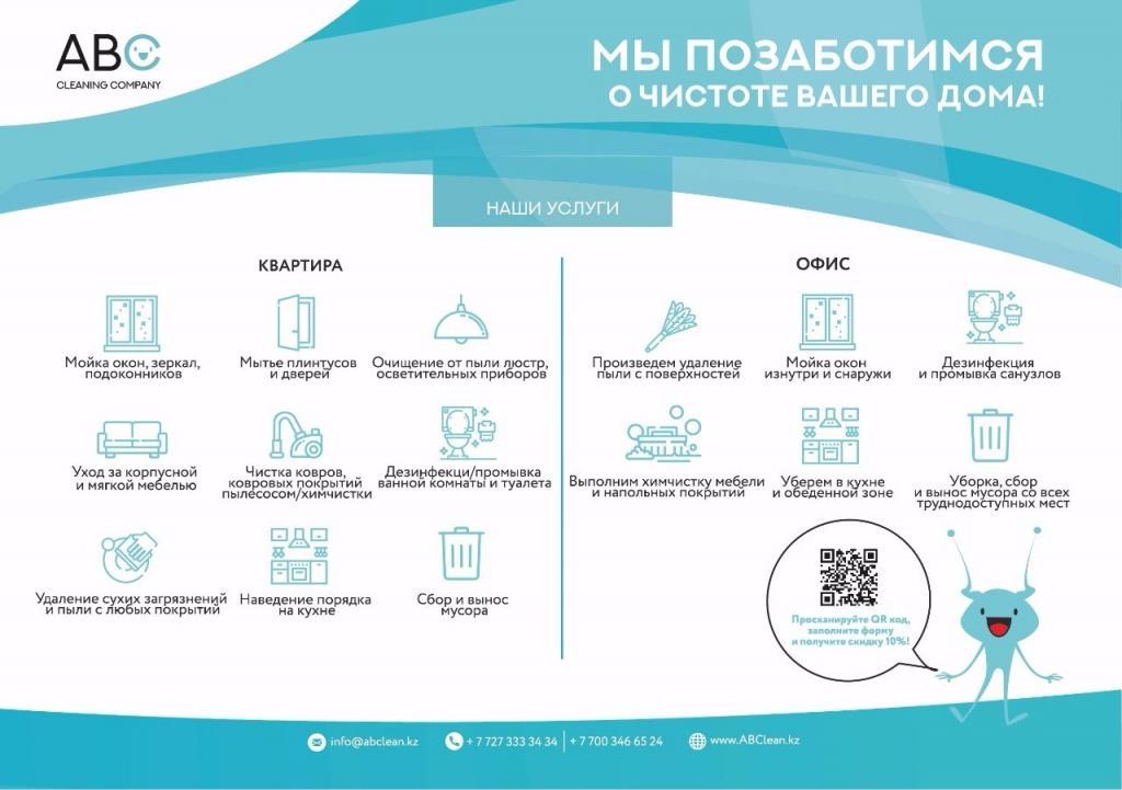Клининговые услуги широкого спектра в Алматы
