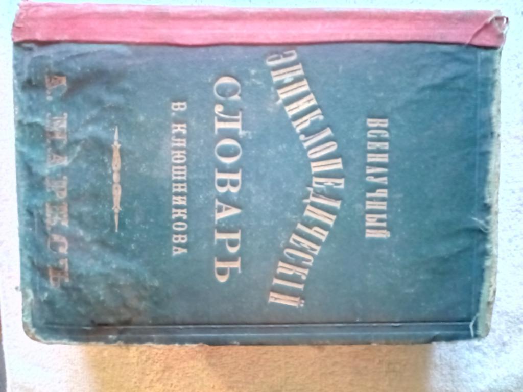 Всенаучный энциклопедический словарь 1878 год.