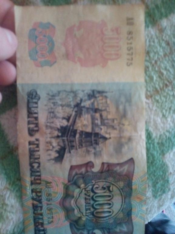 5000 рублей 1992года