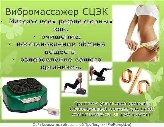 Для похудения, от простатита, от последствий инсульта, для фитнес-центров переносной вибромассажер С