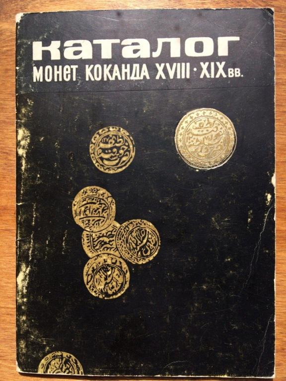 "Ишанханов ""Каталог монет Коканда 18-19вв"""