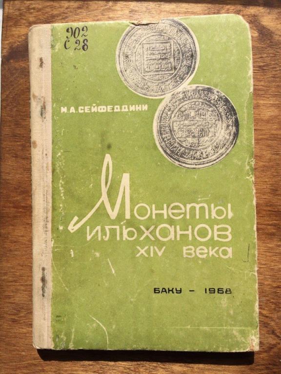 """Сейфеддини """"Монеты Ильханов 16 века"""""""