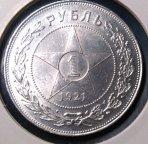 1 рубль 1921 !!
