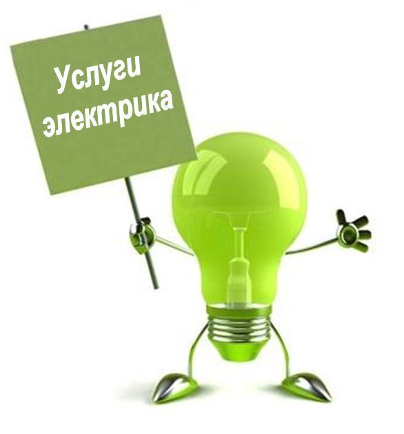 Электро-Услуги