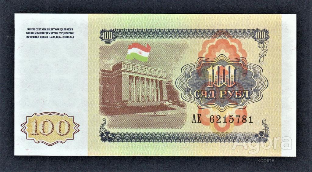 Таджикистан 100 рубль 1994 год.