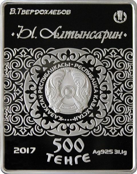 Серебрянная монета 500 тг