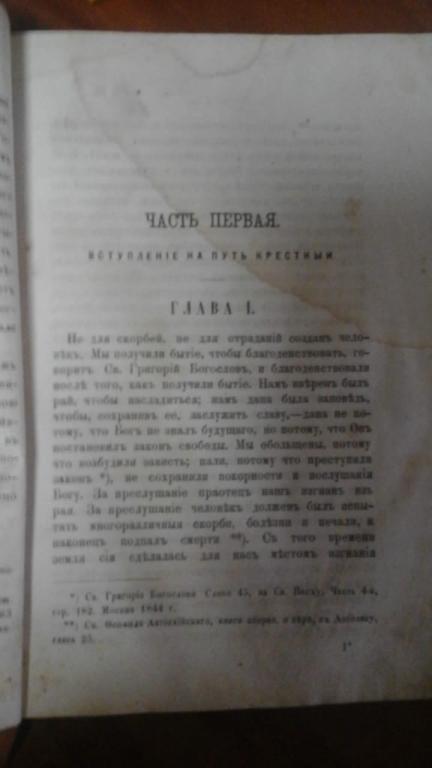 Продам книгу 1878 года