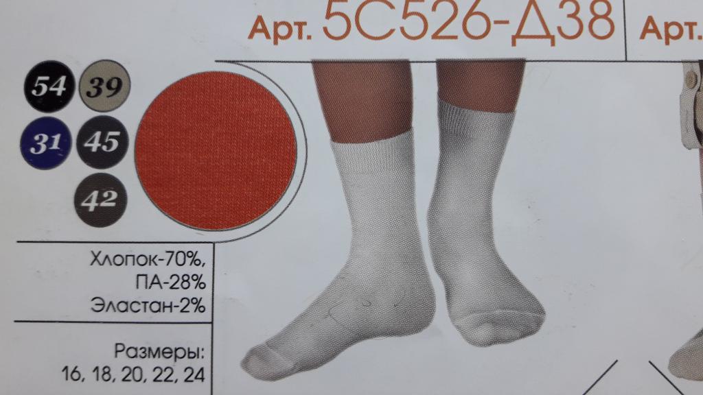 Носки детские (Беларусь)