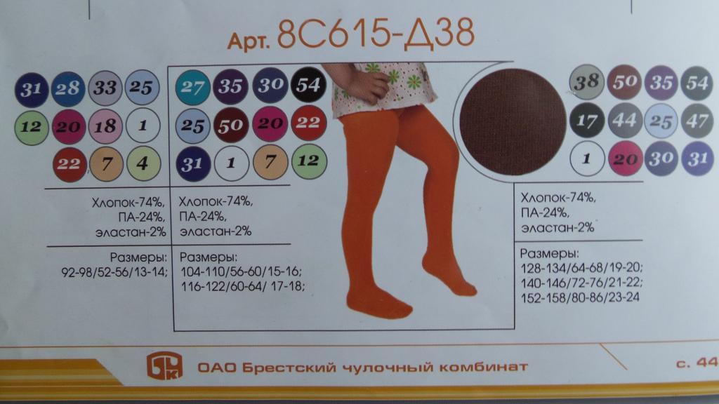 Колготки детские (Беларусь)
