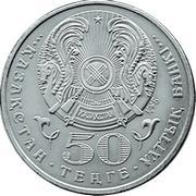 Казахстан 50 тенге 60 лет Победы (2005)