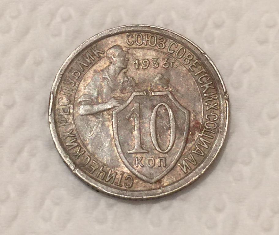 Монета 10 копеек 1933 год